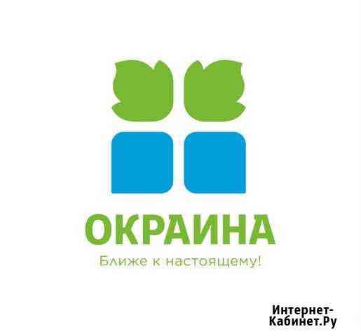 Упаковщик-укладчик Мурманск