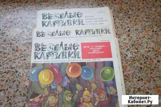 Журнал Веселые Картинки Челябинск