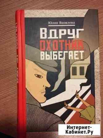 Книга Юлия Яковлева вдруг охотник выбегает Королев