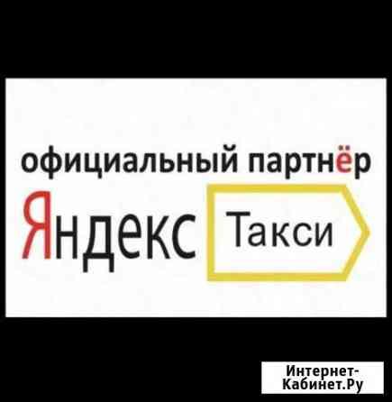 Водитель в Яндекс такси Ставрополь