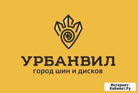 Шиномонтажник Челябинск