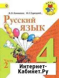 Учебник Русский язык 4кл. 2 часть новый Великий Новгород