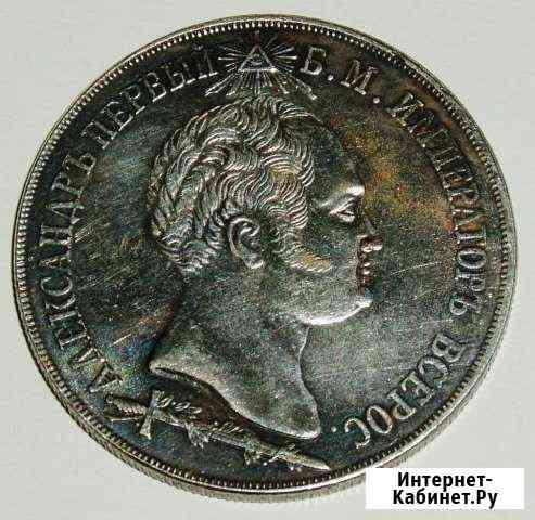 Оценка стоимости монет Новосибирск
