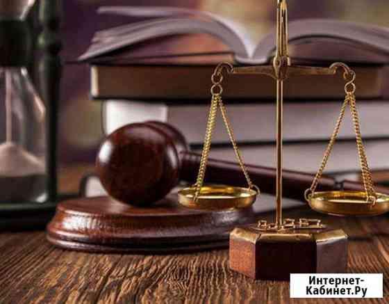 Юридическая фирма с отличной репутацией Тюмень