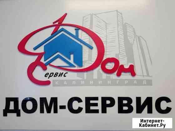 Высококвалифицированный отделочник квартир Калининград