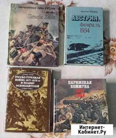 Книги по истории Майкоп