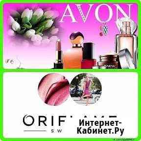 Принимаю заказы на продукцию Avon и Oriflame Киров