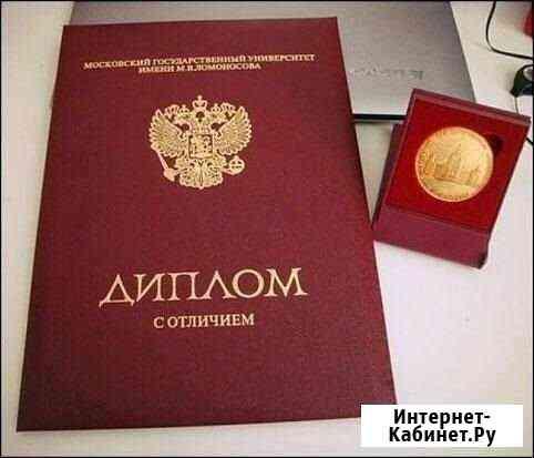 Диплом Гознак Аттестат Помощь Тольятти