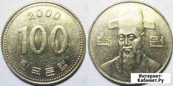 100 вон Корея Биробиджан