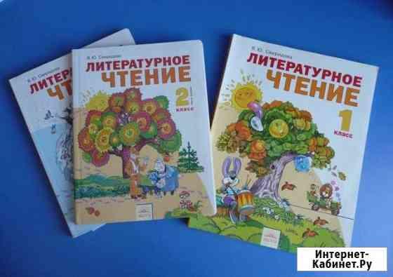 Учебники 1, 2, 3, 4 класс Улан-Удэ