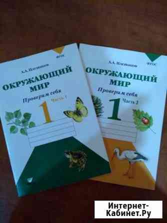 Учебные пособия Ангарск