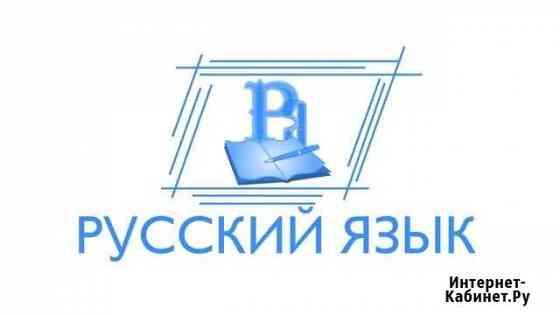 Репетитор по русскому языку и литературе Иркутск