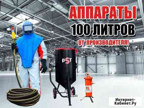 Пескоструйный аппарат Барнаул