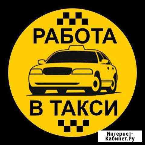 Водитель такси Саратов