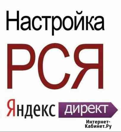Настройка и Ведение Контекстной Рекламы Воронеж