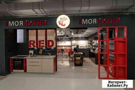 Готовый бизнес моя кухня Санкт-Петербург