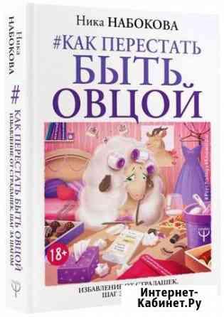 Книга Саранск