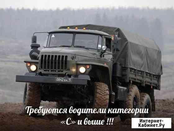 Водитель категории C, D, E Ярославль