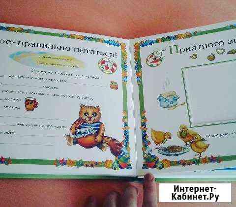 Новая Книжка фотоальбом для детсада Грозный
