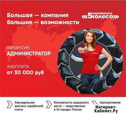 Администратор Воронеж