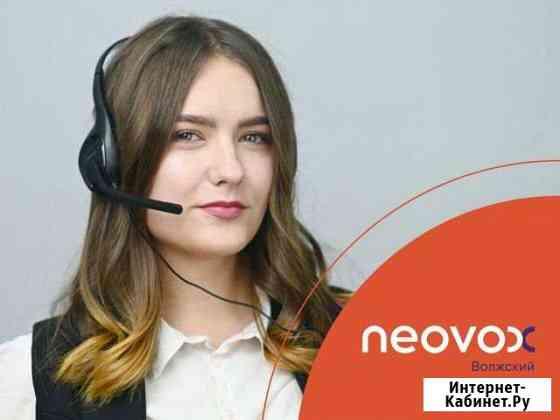 Специалист по работе с клиентами МТС Волжский Волгоградской области