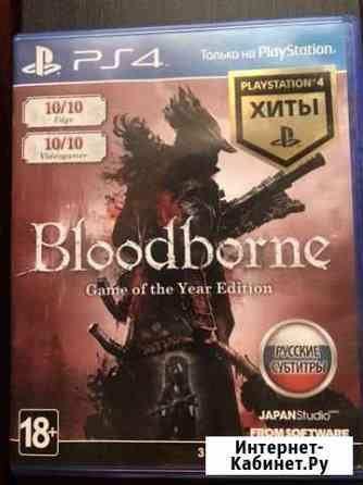 Bloodborne goty Черкесск