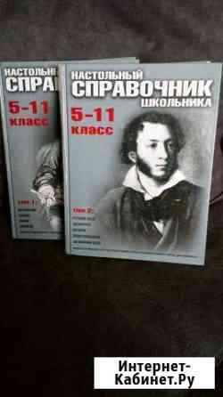 Справочник школьника по всем предметам в двух тома Чита