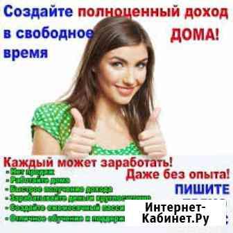 Создайте полноценный доход в свободное время, дома Екатеринбург