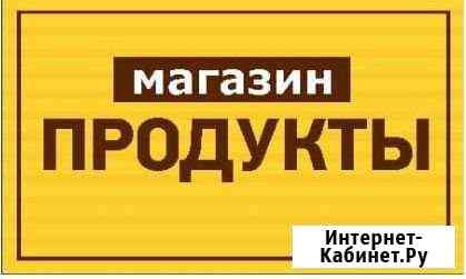 Продавец продовольственных товаров Севастополь