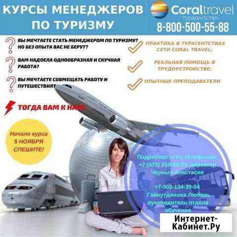 Школа туризма, курсы менеджера по туризму Воронеж
