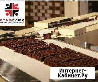 Фасовщики на конфетную фабрику (вахта 20 дней) Москва