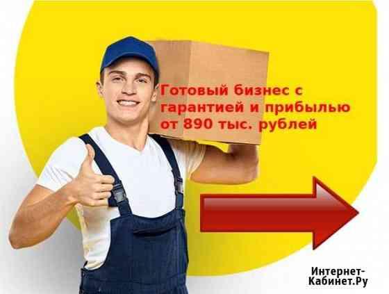 Готовый бизнес по грузчикам. Прибыль от 890 тр/год Красноярск