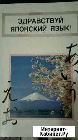 Пособие японского языка Магадан