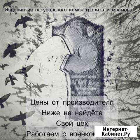 Памятники по вашим ценам по всему Крыму. Участника Керчь