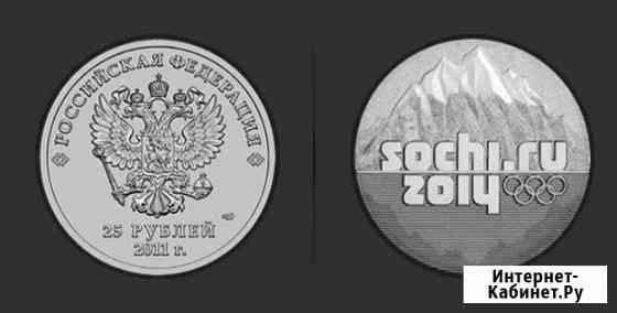 25 рублей Эмблема Сочи, Талисманы игр, Паралимпиад Великий Новгород