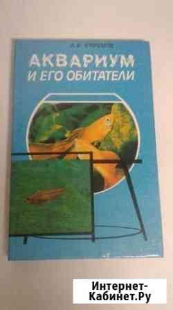 Книга Ефремов Аквариум и его обитатели 1992 Надым