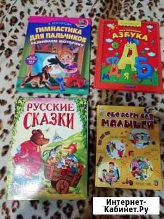 Детские книжки Благовещенск