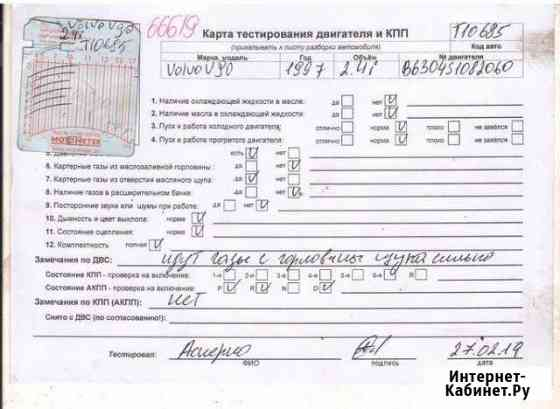 Компрессор кондиционера Volvo S90 / V90 Брянск