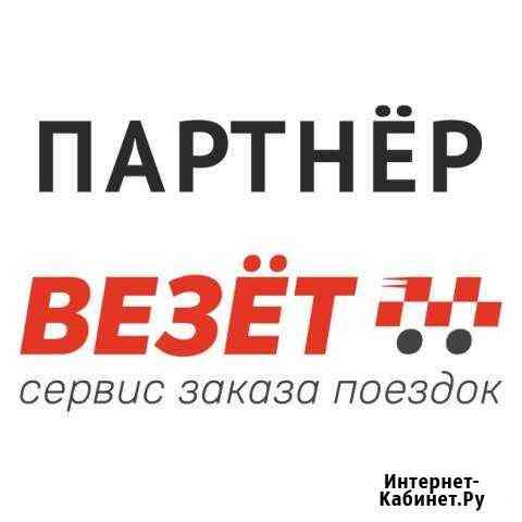 Водитель такси Пермь