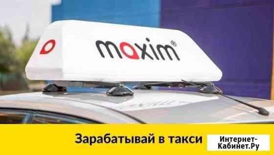Водитель такси (г. Ульяновск) Ульяновск