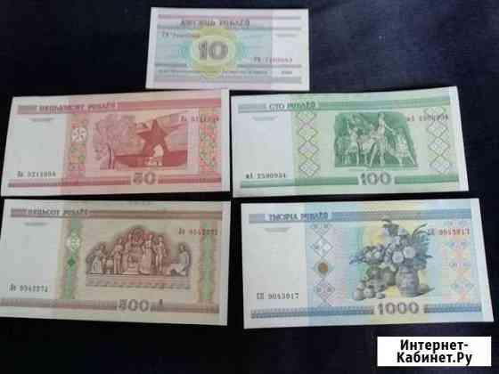 Банкноты Беларусь Саранск