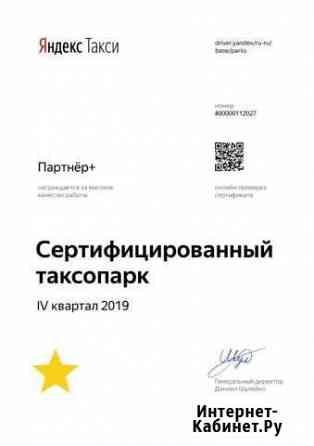 Водитель Яндекс Такси Подключение Волгоград