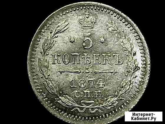 5 копеек 1874 года серебро R Великий Новгород