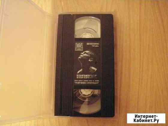 Продам видеокассету с фильмом Пляж Хабаровск