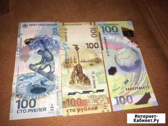 100 рублей Крым, олимпиада в Сочи, чемпионат мира Саранск