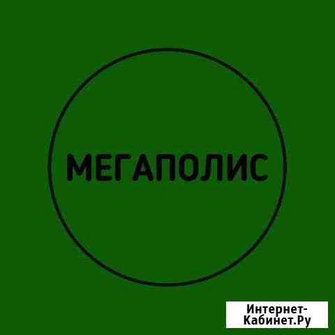 Вахта с проживанием, питанием,компенсацией проезда Ноябрьск
