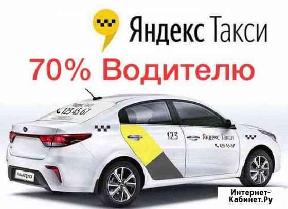 Водитель Яндекс Такси 70 процентов ваши Краснодар
