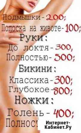 Шугаринг Коркино
