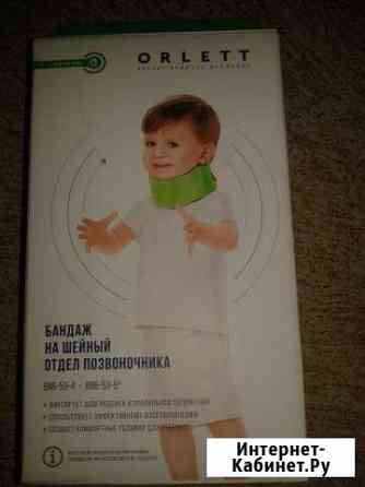 Бандаж шейный для ребенка до 1 года (воротничок) Ангарск
