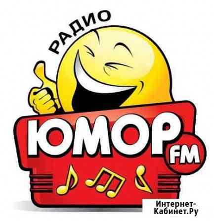 Реклама на радио Юмор фм 98,3 Петушинский район Петушки